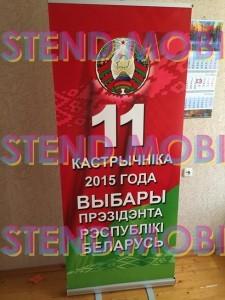 Стенд для размещения на избирательных участках