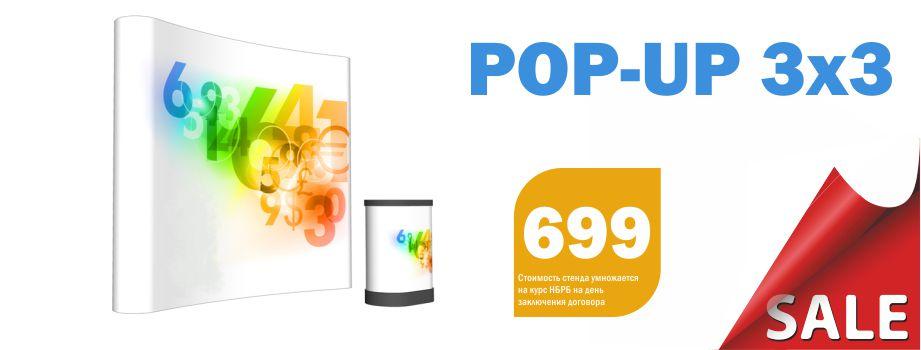 Мобильные выставочные стенды POP-UP 3x3 по прекрасной цене