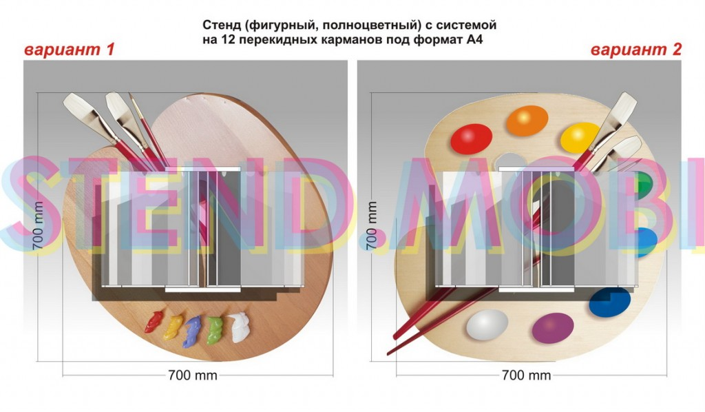 Стенд. Детский сад. Стенд палитра (фигурный, полноцветный) с системой на 12 перекидных карманов (24 листа) под формат А4. 70х70 см. Стоимость: от 190 руб.