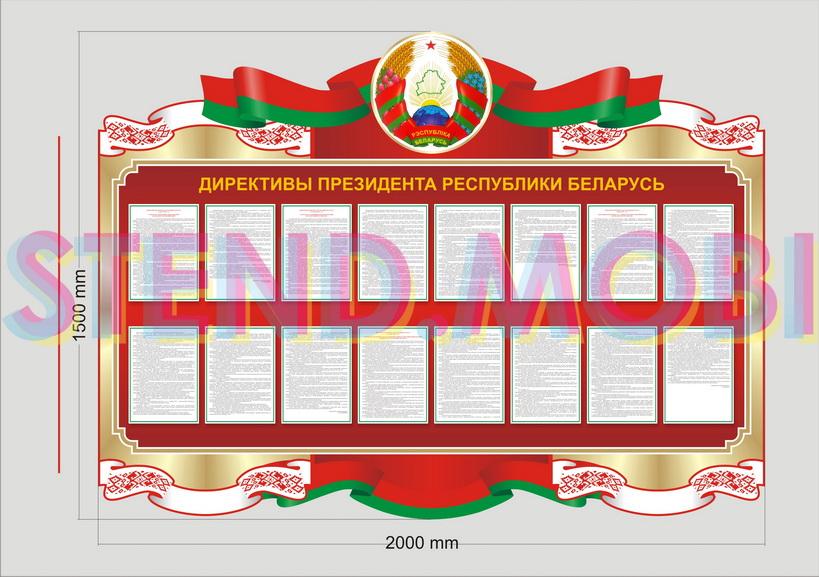 Стенд Директивы президента Лукашенко
