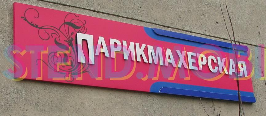 Вывеска парикмахерская в спальном районе Минска