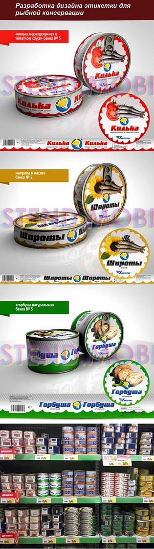 Дизайн упаковки килька