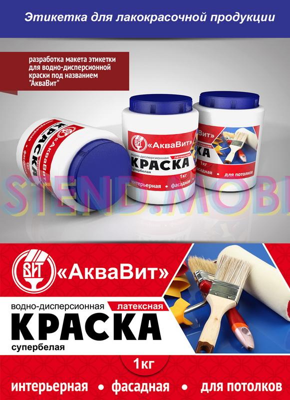 Дизайн упаковки краска