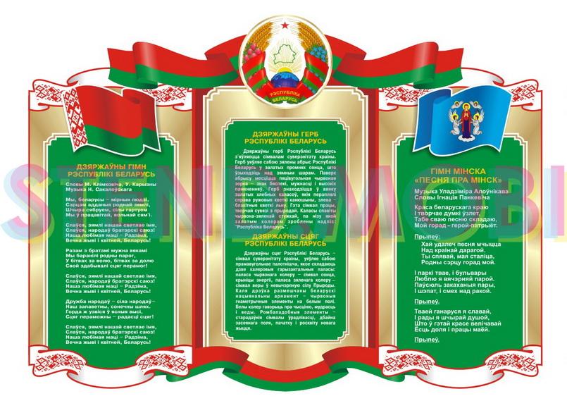 Стенд с государственной символикой РБ. Зеленый.