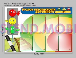 Стенд. Детский сад. Уголок безопасности дорожного движения. 80х120 см. Стоимость: 110 руб