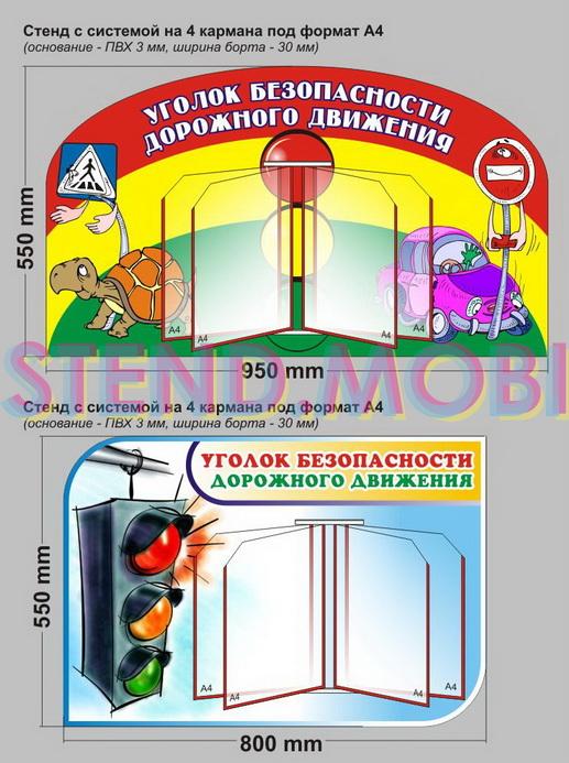 Стенд. Детский сад. Уголок безопасности дорожного движения. 55х95 см. и 55х80. Стоимость: от 95 руб.