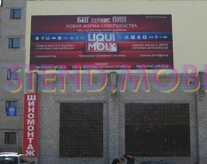 Рекламная растяжка на фасаде здания