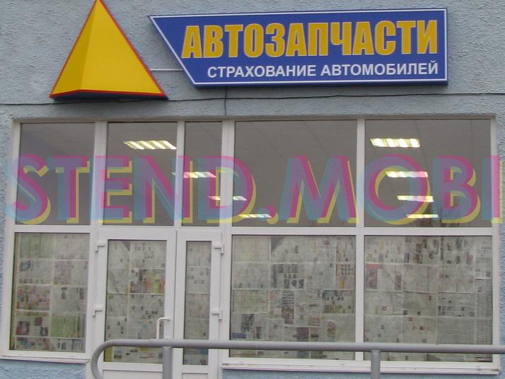 Световой короб Автозапчасти на фасаде