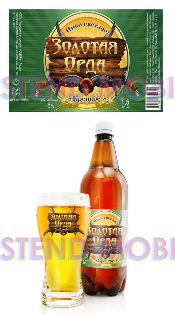 """Дизайн упаковки пива """"Золотая орда"""""""