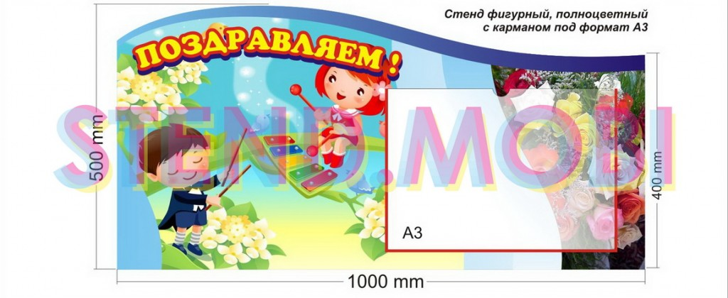 Стенд. Детский сад. Поздравляем! 50х100 см. Стоимость: от 55 руб.