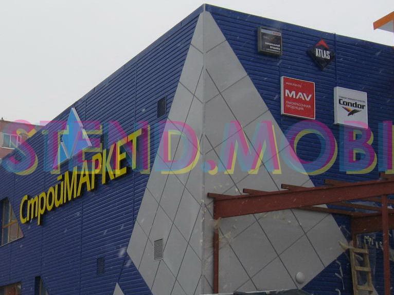 Объемные световые буквы и световые короба на фасаде супермаркета г.Солигорск
